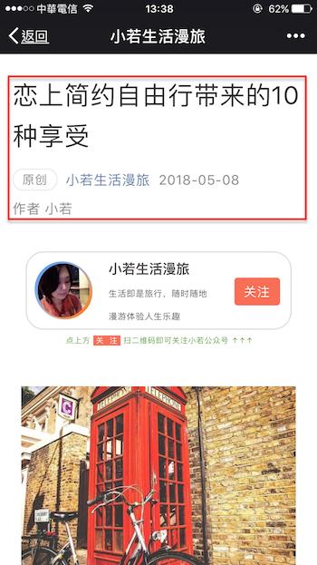 臺灣人如何免代辦申請微信公眾號「訂閱號」4個重點   小若生活漫旅