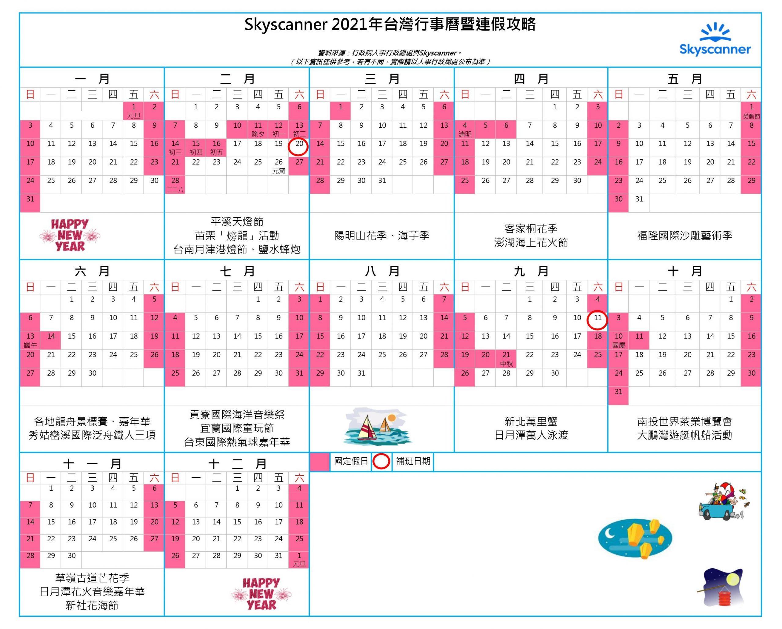 2021臺灣假期行事曆8大連假出遊攻略 | 小若生活漫旅