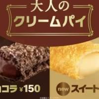 McDonald's Introduces The Adult Cream Pie In Japan