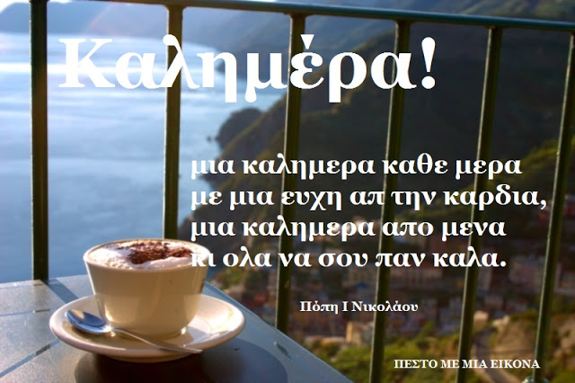 Read more about the article Μια καλημέρα καθε μέρα: