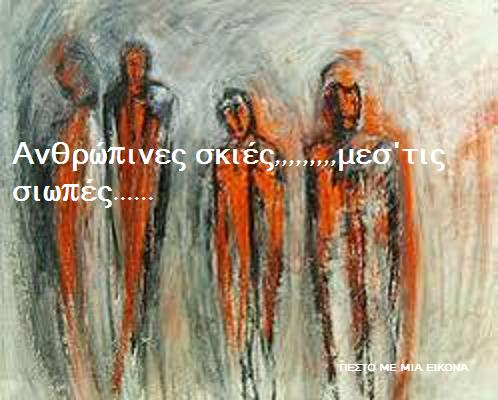 Read more about the article Ανθρώπινες σκιές,,,,,,,,,μεσ΄τις σιωπές……