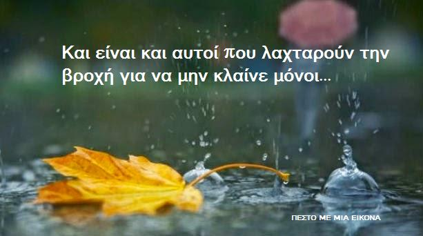 Read more about the article Και είναι και αυτοί που λαχταρούν την βροχή για να μην κλαίνε μόνοι…