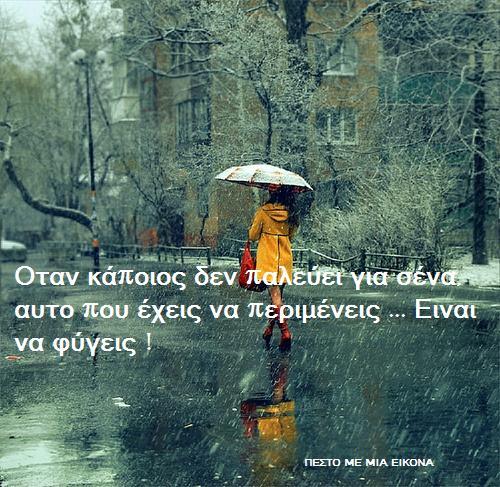 Οταν κάποιος δεν παλεύει για σένα, αυτο που έχεις να περιμένεις … Ειναι να φύγεις !