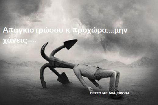 Read more about the article Απαγκιστρώσου κ προχώρα,,,,μην χάνεις…..