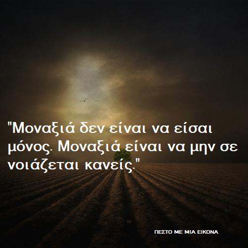 """Read more about the article """"Μοναξιά δεν είναι να είσαι μόνος. Μοναξιά είναι να μην σε νοιάζεται κανείς."""""""