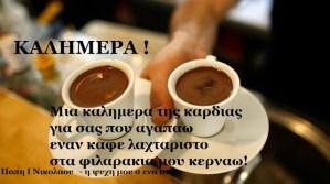 Read more about the article Μια καλημέρα από καρδιάς για σας που αγαπάω έναν καφέ λαχταριστό στα φιλαράκια μου κερνάω