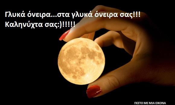 Γλυκά όνειρα…στα γλυκά όνειρα σας!!! Καληνύχτα σας:)!!!!!