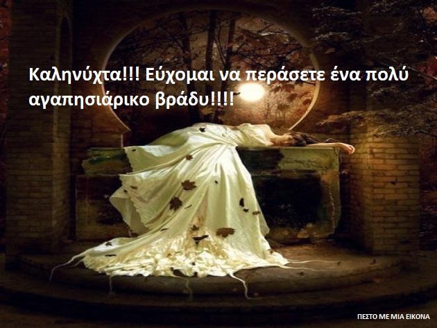 Καληνύχτα!!! Εύχομαι να περάσετε ένα πολύ αγαπησιάρικο βράδυ!!!!