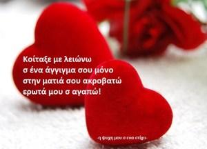 Read more about the article Κοίταξε με λειώνω σ ένα άγγιγμα σου μόνο στην ματιά σου ακροβατώ ερωτά μου σ αγαπώ!