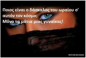 Read more about the article Ποιος είναι ο δάσκαλος του ωραίου σ' αυτόν τον κόσμο; μόνο τα μάτια μιας γυναίκας!