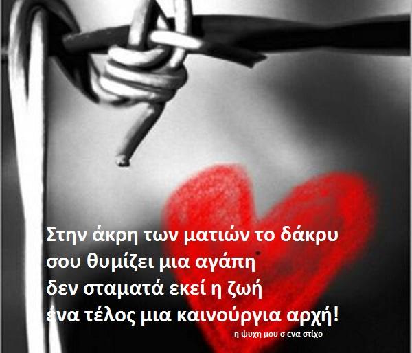 Read more about the article Στην άκρη των ματιών το δάκρυ σου θυμίζει μια αγάπη δεν σταματά εκεί η ζωή ένα τέλος μια καινούργια αρχή!