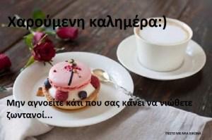 Read more about the article Μην αγνοείτε κάτι που σας κάνει να νιώθετε ζωντανοί…  Χαρούμενη κκαλημέρα!!!!!!!