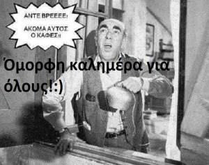 Read more about the article Όμορφη καλημέρα Κυριακής και καλό μήνα  με πολλά χαμόγελα για όλους :)