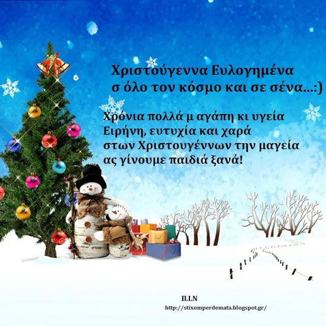 Read more about the article Χριστούγεννα Ευλογημένα σ όλο τον κόσμο και σε σένα…:)
