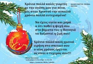 Read more about the article ΚΑΛΕΣ ΓΙΟΡΤΕΣ- ΧΡΟΝΙΑ ΠΟΛΛΑ!