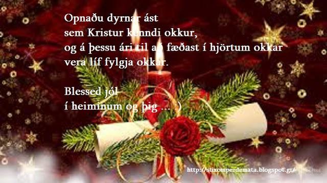 Blessed jól í heiminum og þig … :)