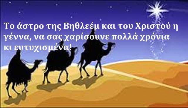 Read more about the article Το άστρο της Βηθλεέμ και του Χριστού η γέννα, να σας χαρίσουνε πολλά χρόνια κι ευτυχισμένα!