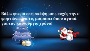 Read more about the article Βάζω φτερά στη σκέψη μου, ευχές την ε-φορτώνω, να τις μοιράσει όπου αγαπά για τον καινούργιο χρόνο!