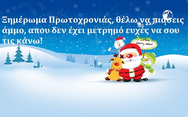 Read more about the article Ξημέρωμα Πρωτοχρονιάς, θέλω να πιάσεις άμμο, απου δεν έχει μετρημό ευχές να σου τις κάνω!