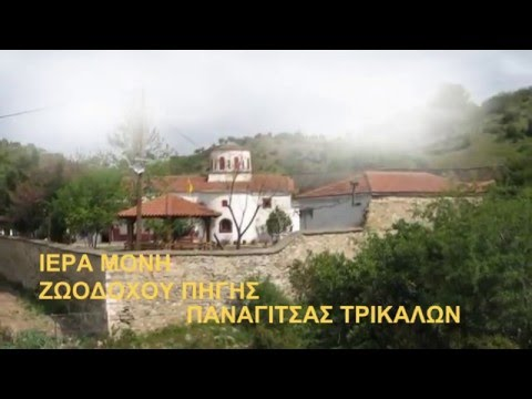 Read more about the article ΙΕΡΑ ΜΟΝΗ ΖΩΟΔΟΧΟΥ ΠΗΓΗΣ  ΠΑΝΑΓΙΤΣΑΣ,  ΦΑΡΚΑΔΟΝΑΣ -ΤΡΙΚΑΛΩΝ