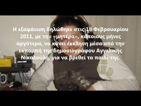 <Ανθε του παραδεισου> : Το video με τους στίχους για τον Κωστή Πολύζο που έγινε viral σε 24 ωρες!