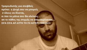 Read more about the article ΤΡΑΓΟΥΔΙΣΤΗΣ (ΣΤΙΧΟΙ) ΠΑΝΤΕΛΗΣ ΠΑΝΤΕΛΙΔΗΣ :