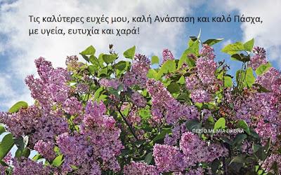 Τις καλύτερες ευχές μου, καλή Ανάσταση και καλό Πάσχα, με υγεία, ευτυχία και χαρά!