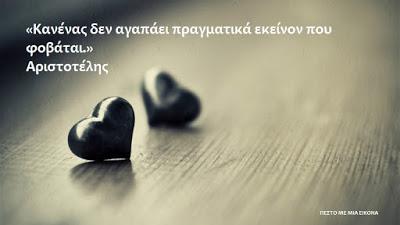 «Κανένας δεν αγαπάει πραγματικά εκείνον που φοβάται.»