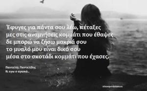 Κι Εγώ Σ' Αγαπώ – Παντελής Παντελίδης (Στίχοι)