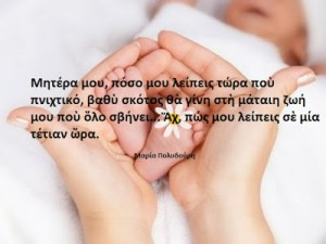 Read more about the article Μητέρα μου
