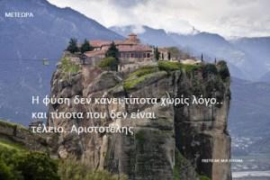Η φύση δεν κάνει τίποτα χωρίς λόγο.. και τίποτα που δεν είναι τέλειο..Αριστοτέλης