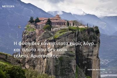 Read more about the article Η φύση δεν κάνει τίποτα χωρίς λόγο.. και τίποτα που δεν είναι τέλειο..Αριστοτέλης