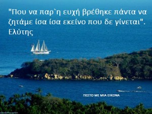 """Read more about the article """"Που να παρ`η ευχή βρέθηκε πάντα να ζητάμε ίσα ίσα εκείνο που δε γίνεται"""". Ελύτης"""