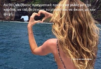 Read more about the article Αν θές να ζήσεις πραγματικά πρέπει να μιλάς με την καρδιά, να ταξιδεύεις με το μυαλό και να άκους με την ψυχή…..