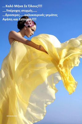 Read more about the article …Καλό Μήνα Σε Όλους!!!! ….Υπέροχες στιγμές….. …δροσερες…..καλοκαιρινές 🐚🐬γεμάτες  Αγάπη και Ευτυχία !!!!