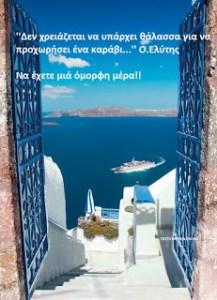 "Read more about the article ""Δεν χρειάζεται να υπάρχει θάλασσα για να προχωρήσει ένα καράβι…"" Ο.Ελύτης  Να έχετε μιά όμορφη μέρα!!"