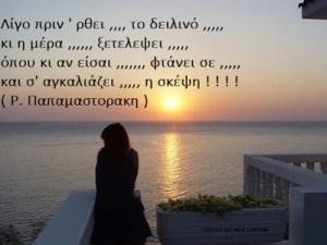 Read more about the article Λίγο πριν ' ρθει ,,,, το δειλινό ,,,,, κι η μέρα ,,,,,, ξετελεψει ,,,,, όπου κι αν είσαι ,,,,,,, φτάνει σε ,,,,, και σ' αγκαλιάζει ,,,,, η σκέψη ! ! ! ! ( Ρ. Παπαμαστορακη )