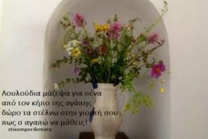 Read more about the article Λουλούδια μάζεψα για σένα από τον κήπο της αγάπης δώρο τα στέλνω στην γιορτή σου πως σ αγαπώ να μάθεις!