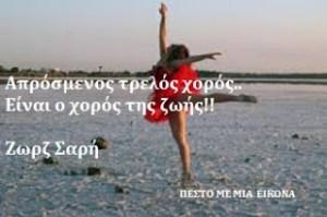 Read more about the article Απρόσμενος τρελός χορός.. Είναι ο χορός της ζωής!!