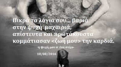 Read more about the article Πικρά τα λόγια σου… βαριά στην ψυχή  μαχαιριά, απίστευτα και πρωτάκουστα κομμάτιασαν τελείως την καρδιά.