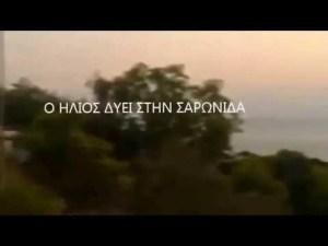 Κάθε ηλιοβασίλεμα: Ρίτα Σακελαρίου