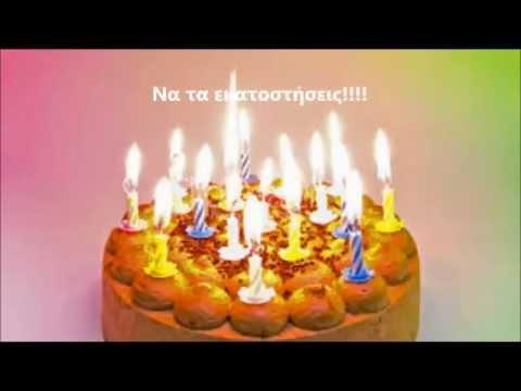 Χαρούμενα γενέθλια!!!
