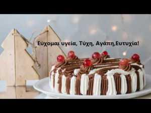 Χρόνια πολλά και Καλή Χρονιά σε όλο τον κόσμο.!