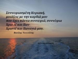 Read more about the article Βασίλης Τσιτσάνης – Συννεφιασμένη Κυριακή