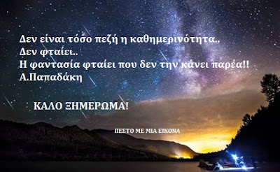Read more about the article Καλό ξημέρωμα….