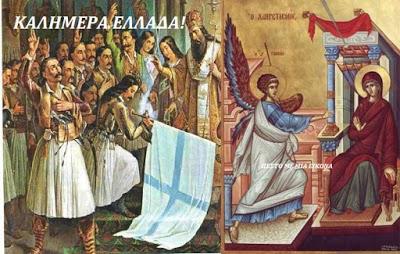 Read more about the article ΚΑΛΗΜΕΡΑ ΕΛΛΑΔΑ!