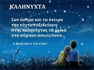 Σαν άστρα και τα όνειρα την νύχτα ταξιδεύουν στης καληνύχτας τα φιλιά στο σύμπαν ασωτεύουν…