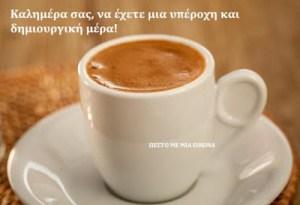 Read more about the article Καλημέρα σας, να έχετε μια υπέροχη και δημιουργική μέρα!