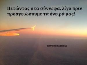 Πετώντας στα σύννεφα, λίγο πριν προσγειώσουμε τα όνειρά μας!