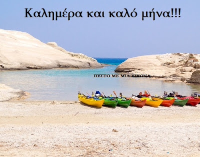 Read more about the article Καλημέρα και Καλό μήνα!
